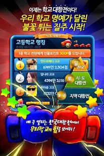 학교종이 땡땡땡! for Kakao - screenshot thumbnail