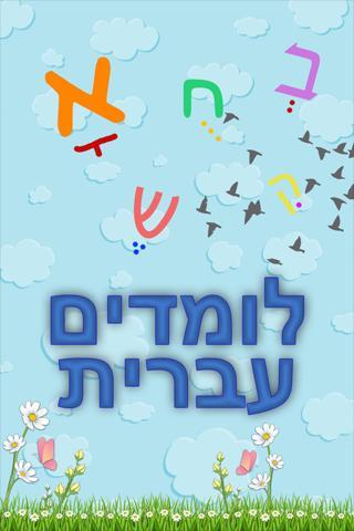 לומדים עברית לילדים