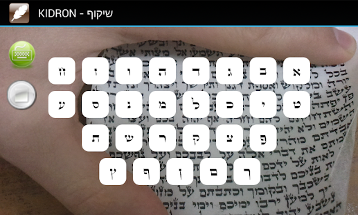 KIDRON - Sofer stam- screenshot thumbnail