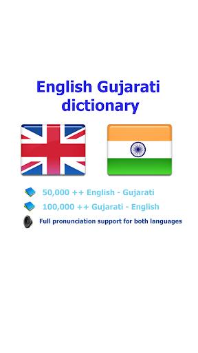 Gujarati ઇંગલિશ શબ્દકોશ