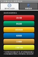 Screenshot of Timetable for Taipei MRT