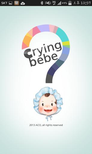 크라잉베베 CryingBeBe 울음분석기 임신 육아