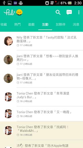 【免費社交App】Pal+-APP點子