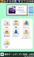 Screenshot of ガスログ!