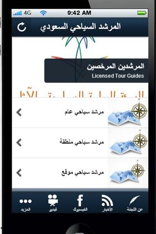 【免費旅遊App】المرشد السياحي السعودي-APP點子