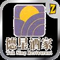 德星酒家 icon