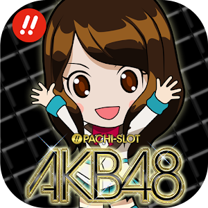2015年11月20日Androidアプリセール パチスロシミュレーションゲーム「ぱちスロ AKB48」などが値下げ!