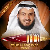 Alafasy Islamic Supplications