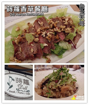蒔蘿香草餐廳- 天母店