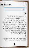 Screenshot of Yizkor