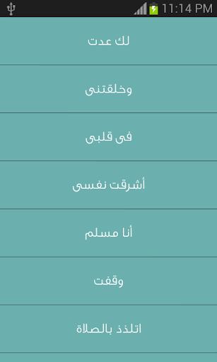رنات ونغمات اسلامية