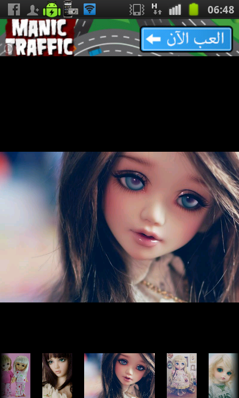 Amazing Dolls Photos 2014 - screenshot