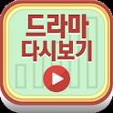 무료 오늘의tv 드라마다시보기 티비 재방송 모음 icon