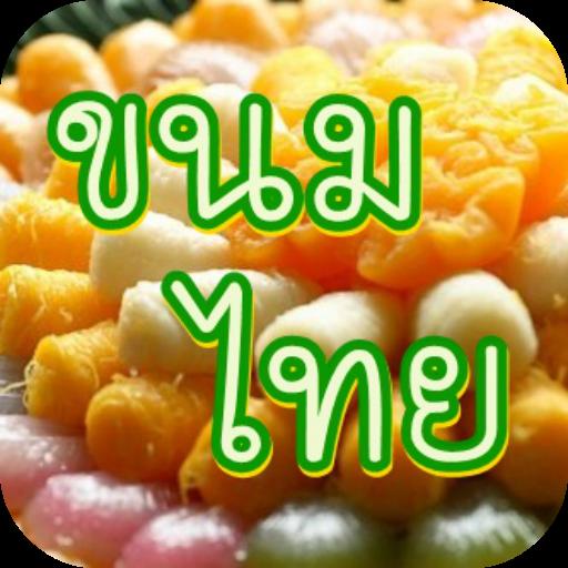 ขนมไทย LOGO-APP點子