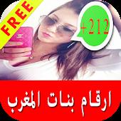 ارقام بنات المغرب لكل الهواتف