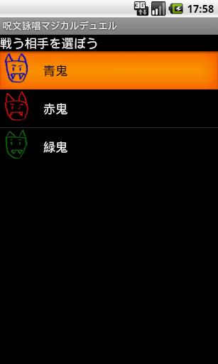 免費休閒App|呪文詠唱マジカルデュエル|阿達玩APP