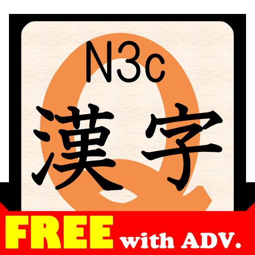 漢字クイズN3c(無料版) byNSDev 解謎 App LOGO-APP開箱王