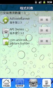 玩工具App|手機助手(小清新版本)免費|APP試玩