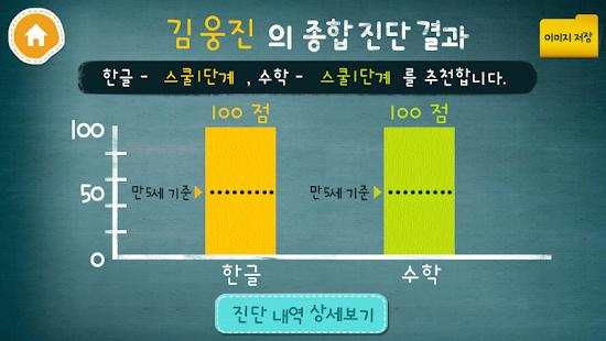 곰돌이 진단테스트 - náhled