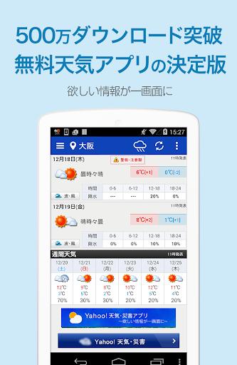 Yahoo 天気 雨雲レーダーやウィジェットも無料の天気予報