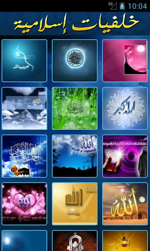 تطبيق يحتوى اجمل الخلفيات والبطاقات