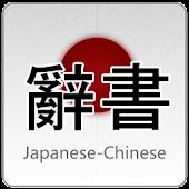 魔王日語詞典