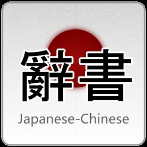 魔王日語詞典 書籍 App Store-愛順發玩APP