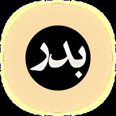 Weekly Badr Qadian