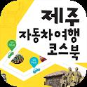 제주 자동차 여행 코스북 icon