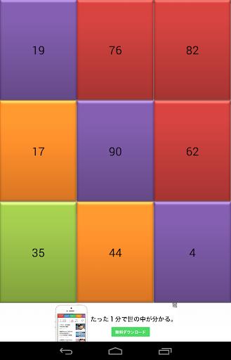 【免費休閒App】簡単脳トレ!! -最大数選択--APP點子