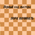 Шахматы тренажер мозга