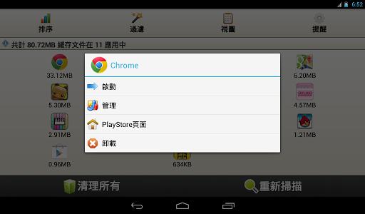 免費下載生產應用APP|緩存清理 Cache Cleaner Easy  中文版 app開箱文|APP開箱王