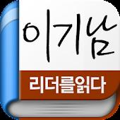이기남 이사장 - 리더를 읽다 시리즈 (무료)