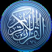 حفظ القرآن الكريم