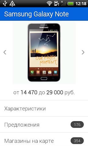 【免費購物App】Товары Mail.Ru - сравните цены-APP點子