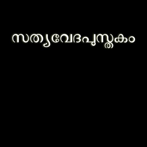 Pdf poc malayalam bible