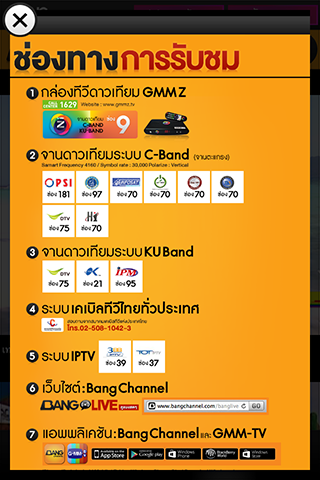 Bang Channel- screenshot