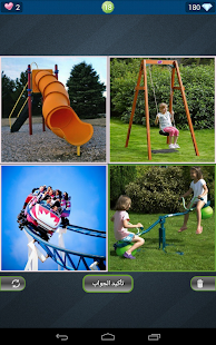 اربع صور - صورة شاذة - screenshot thumbnail