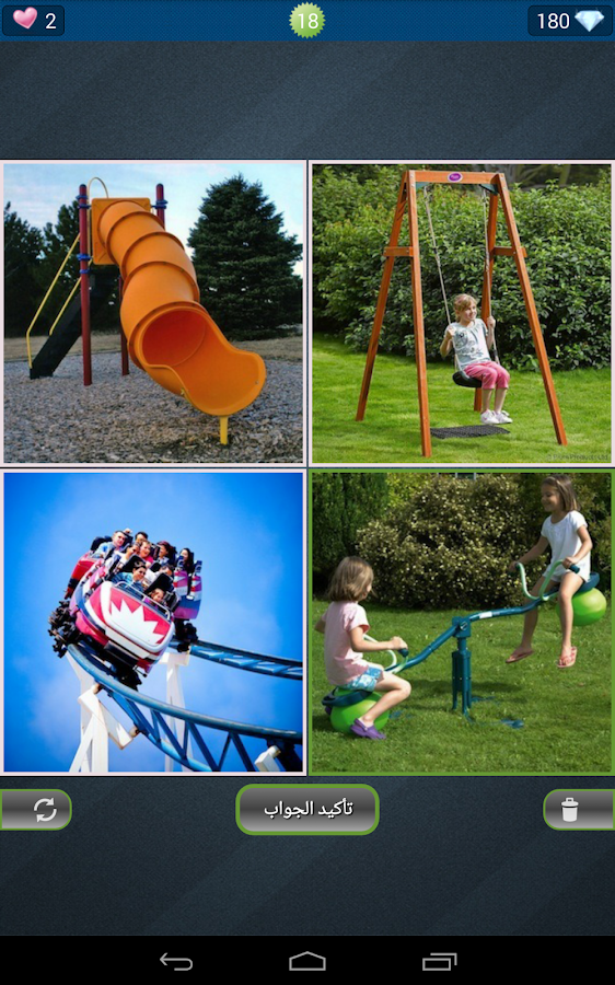 اربع صور - صورة شاذة - screenshot