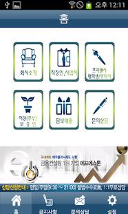 저금리전환대출(무료상담) - screenshot thumbnail