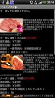Screenshot of ぐるっとポンβ