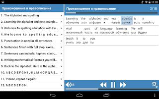 Screenshot of Деловой английский