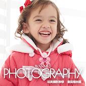 玩美攝影教學-童裝棚拍攝影篇