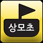 구미 상모초등학교 icon