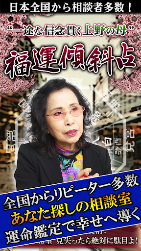 未来への希望を呼び覚ます◆当たる占い◆上野の母「福運傾斜占」
