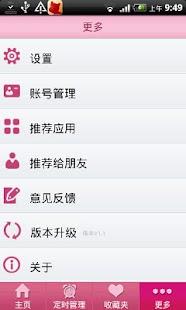 玩社交App 爱祝福免費 APP試玩