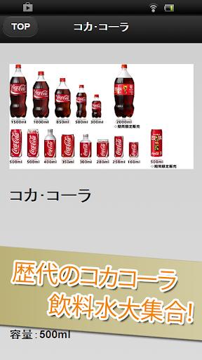 コカコーラ飲料図鑑