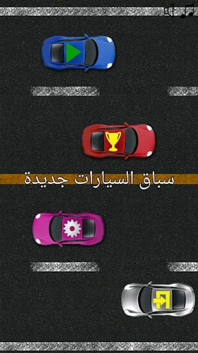 سباق السيارات جديدة