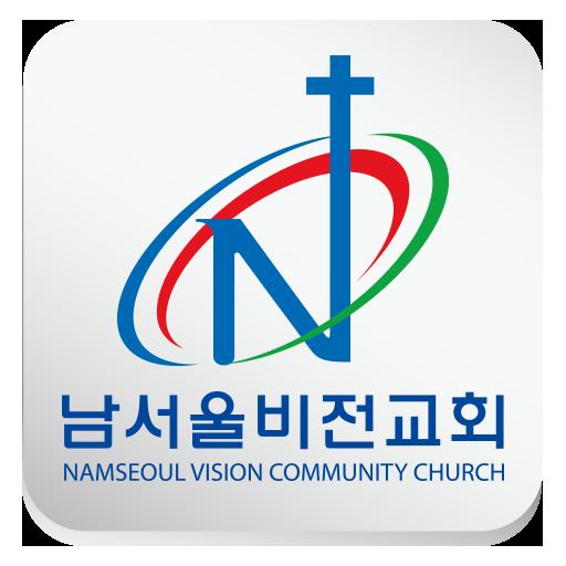 남서울비전교회
