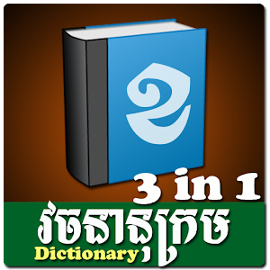 Khmer Dictionary 3 in 1 1.2